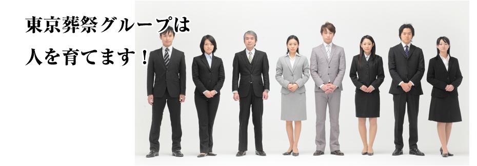 東京葬祭グループは人を育てます!