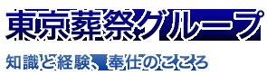 東京葬祭グループ 知識と経験、奉仕のこころ